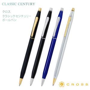 名入れ ボールペン クラシックセンチュリー クロス CROSS CLASSIC CENTURY ギフ...