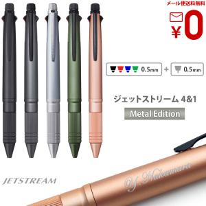 名入れ ボールペン ジェットストリーム 4&1 メタル Metal Edition プレゼント ギフト 誕生日 父の日 記念品 三菱鉛筆|はんこ奉行