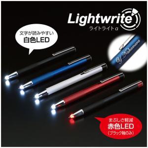 ボールペン 名入れ ライトライトα アルファ ゼブラ ライト付きボールペン|はんこ奉行