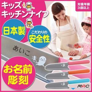名入れ 子供用包丁 キッズキッチンナイフ/Kid's Kitchen Knife/日本製/対象年齢3歳以上/KK-50/マック株式会社/子ども用包丁|はんこ奉行