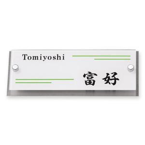 表札/戸建/ステンレス/ネームサイン/アヴァンスシリーズ/AVY-WS-9(2色)/丸三タカギ|bugyo