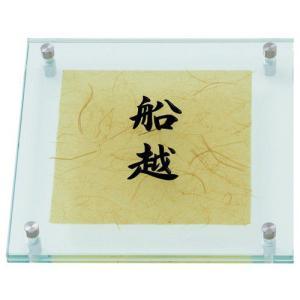 表札/戸建/和紙/ガラス/やわらぎYW-3−502(黒)越前和紙/丸三タカギ|bugyo