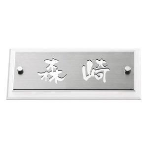 表札/戸建/アクリル/ステンレス/ネームサイン/ファインメタルシリーズ/FEY-SM-6/丸三タカギ|bugyo