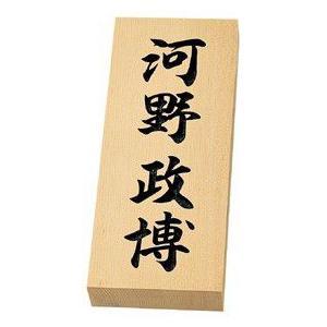 表札/天然木/戸建に/天然銘木シリーズ特7X/木曽ヒノキ彫り文字/丸三タカギ|bugyo