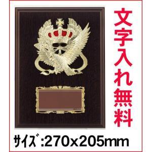 表彰楯/AT-8426B/サイズ270x205mm/#12/レーザー彫刻/表彰状/記念品/名入れ無料|bugyo