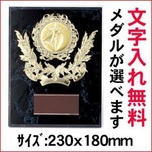 表彰楯A(大)/ATZ-8475A/230x180mm/種目のメダルが選べます/#15|bugyo