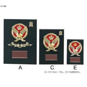 優勝楯AT-8468A/260×190mm/#12/文字彫刻無料/表彰楯|bugyo