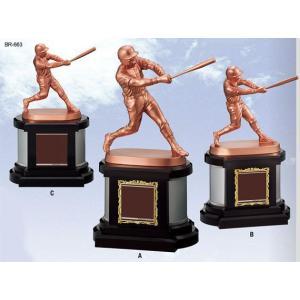 野球トロフィー/少年野球/表彰に/卒団記念に/BR-8663C/200×125mm/#13B/文字彫刻無料|bugyo