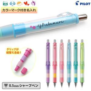 名入れ シャープペン ドクターグリップ CL プレイボーダー 0.5mm シャーペン シャープペンシ...