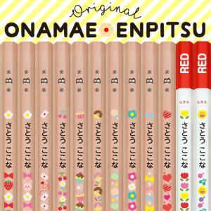 名入れ鉛筆 おなまえ 鉛筆 1ダース B 2B 六角軸鉛筆10本+赤鉛筆2本 ソフトクリアケース付属...