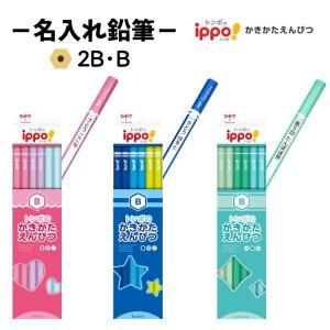 名入れ鉛筆 ippo イッポ 入学祝 卒園祝 1ダース B 2B 名前入れ トンボ鉛筆 文字のみ ノ...