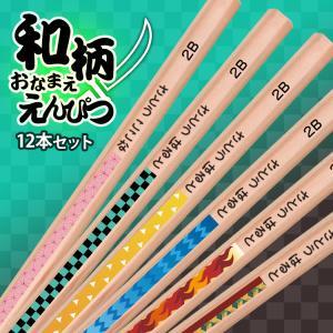 和柄 おなまえ鉛筆 12本 1ダース 2B  名前入れ 名入れ 黒鉛筆 ケース付属 伝統 鬼 退治 ...