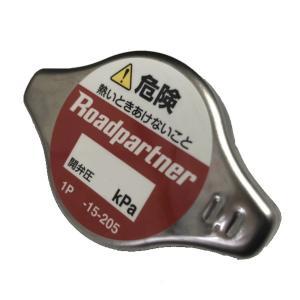 ラジエーターキャップ 日産 サニー SNB14 21430-1P111