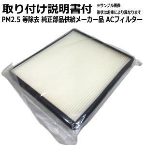 エアコンフィルター 新品 ステップワゴンスパーダ RK5 RK6 1PHE-61-J6X 80292-SLJ-003 送料無料 PM2.5に対応|buhindo