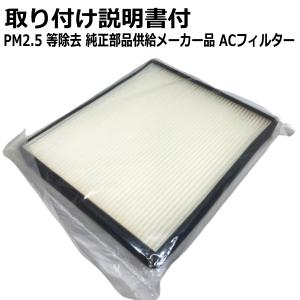 エアコンフィルター 新品 セレナ C25系 C26系 1PNK-61-J6X AY684-NS009 送料無料 PM2.5に対応|buhindo