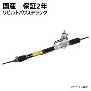 パワステラック&ピニオン ギヤボックス リビルト キャリィ DC51T 48500-50FA0 送料無料 buhindo