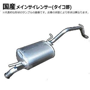 リヤマフラー 新品 純正タイプ ワゴンR MC11S 純正品番 14300-78G50 14300-76G50 送料無料|buhindo