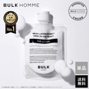 乳液 メンズ バルクオム THE LOTION ザ ローション 乳液 乾燥肌スキンケア BULK HOMME