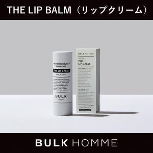 リップクリーム バルクオム THE LIP BALM ザ リップバーム リップ 保湿 メンズ BULK HOMME