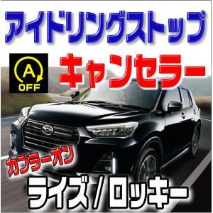 アイドリングストップキャンセラー トヨタ ライズ / ダイハツ ロッキー 完全カプラーオン取付