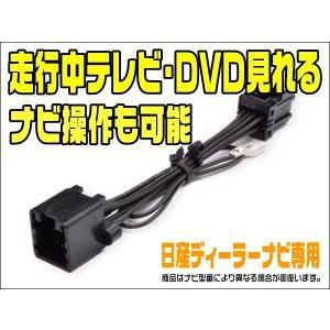 テレビキット 日産(ニッサン)HS310D-W用 走行中にテレビDVDが見れてナビ操作が出来るキット