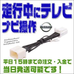 日産 MM318D-W 走行中テレビが見れてナビ操作が出来るコネクターキット(テレビキット/テレビナ...