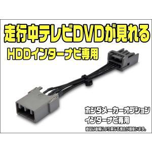 テレビキット ステップワゴン(RG1・RG2 H19.2〜H21.9) 走行中にテレビが見れるキット メーカーオプションナビ用