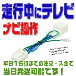 テレビキット ダイハツ NSZN-W65...