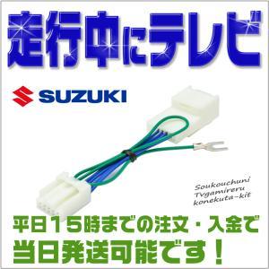 スズキ ソリオ / ソリオ バンディット (MA36S) H27.9〜H29.8 走行中にテレビが見...