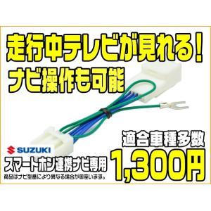 テレビキット テレビキット スズキ  スペーシア H25.2〜H27.4 (MK32S) 走行中にテ...