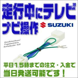 テレビキット/ナビキット スズキ 99000-79BD0 (全方位モニター対応モデル)用 走行中にテ...