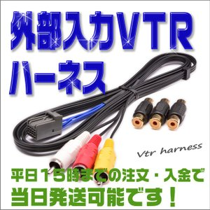 VTR入力ハーネス ホンダ VXM-105CF 外部入力アダプター (地デジ・DVD・音楽プレイヤー...