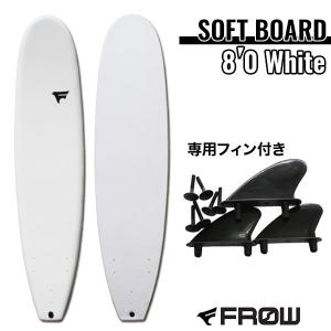サーフボード ソフト ファンボード 8'0 ホワイト サーフィン 初心者 大人 子供 FROW SO...