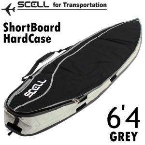 サーフボードケース ハードケース 6'4 ショートボード グレー SCELL サーフィン