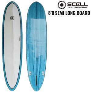 セミロングボード8'0 青サーフボード SCELL  サーフィン 希望小売価格の61%OFF