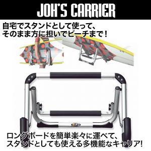 メーカー直送 日時指定不可 ジョーズキャリア JOH'S CARRIER ロングボード専用 多機能キ...