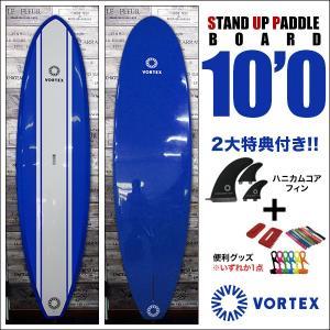 スタンドアップパドルボード10f 青フィン付 VORTEX  SUP パドルサーフィン 希望小売価格の59%OFF