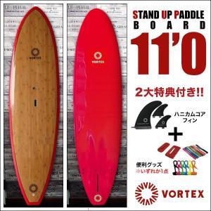 スタンドアップパドルボード11f バンブーフィン付 VORTEX  SUP パドルサーフィン 希望小売価格の59%OFF