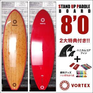 スタンドアップパドルボード8f バンブーフィン付 VORTEX  SUP パドルサーフィン 希望小売価格の60%OFF