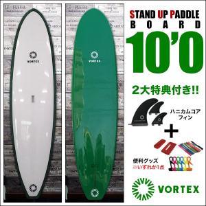スタンドアップパドルボード10f 緑フィン付 VORTEX  SUP パドルサーフィン 希望小売価格の58%OFF