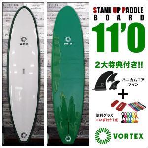 スタンドアップパドルボード11f 緑フィン付 VORTEX  SUP パドルサーフィン 希望小売価格の59%OFF