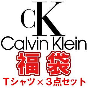 カルバンクライン福袋 2020  Calvin Klein  Tシャツ×3枚セット福袋  メンズ  当店定価25000円→激得12000円  新作  CK福袋|bumps-jp