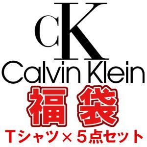 カルバンクライン福袋 2020  Calvin Klein  Tシャツ×5枚セット福袋  メンズ  当店定価42000円→激得23000円  新作  CK福袋|bumps-jp