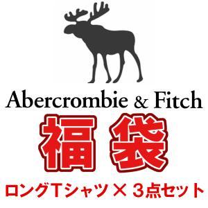アバクロ福袋  アバクロ  ロングTシャツ×3枚セット福袋  メンズ  ロンT  定価25000円→激得9800円  アバクロ福袋