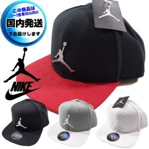 NIKE  ナイキ  キャップ/帽子/ハット  メンズ/レディース  フリーサイズ  ジョーダン  ジャンプマン  フラットビル  スポーツ  新作|bumps-jp