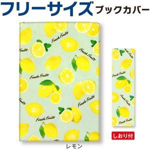 【ネコポス対応〇】 アーティミス[ARTEMIS]  フリーサイズブックカバー [レモン] マイティジャケット FFSBC 自由にサイズ調整 破れない 水に強い|bun2bungu