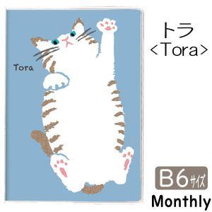 【ネコポス対応〇】アーティミス 2022年スケジュール帳 ダイアリー B6サイズマンスリー MB6-キャッツ [トラ] 22WMB6-CT ねこ ネコ 猫 プレゼント bun2bungu