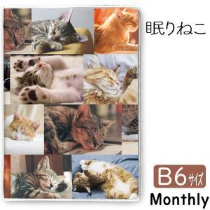 【ネコポス対応〇】アーティミス 2022年スケジュール帳 ダイアリー B6サイズマンスリー MB6-キャッツ [眠りねこ] 22WMB6-CT ねこ ネコ 猫 プレゼント bun2bungu