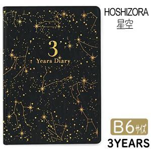 【ネコポス対応〇】アーティミス 2022年〜24年スケジュール帳 B6サイズ3年連用ダイアリー 3B6-星空 [星座柄/BK・ブラック] 22W3B6-HZ 手帳 プレゼント bun2bungu