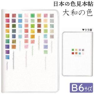 【ネコポス対応〇】カミオジャパン 2022年スケジュール帳 日本の色見本帖 [大和の色] B6サイズ マンスリー 201746 日本製 10月始まり ダイアリー 手帳 bun2bungu
